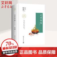 还珠格格(第2部)/琼瑶 湖南文艺出版社