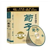 正版 开车学国学系列 荀子 张学智 2CD MP3 文学经典 有声读物