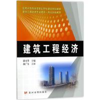 建筑工程经济 黄河水利出版社