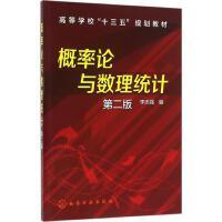 概率论与数理统计(第2版) 李志强 编