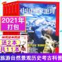 【新期6本】中国国家地理杂志2021年1/23/4/5/6月共6本打包 旅游自然景观历史考古科普百科全书博物地理知识非2019年过期刊