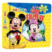 正版授权 迪士尼益智拼图书:米奇妙妙屋