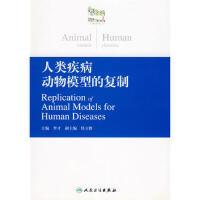 【新书店正版】人类疾病动物模型的复制,李才,人民卫生出版社9787117102667