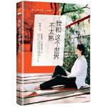 我和这个世界不太熟,沈思吉,中国友谊出版公司9787505740662