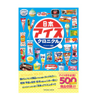 【预订】日本雪糕编年史 日本アイスクロニクル 进口日文原版 日本冰淇淋 冰迷必读篇