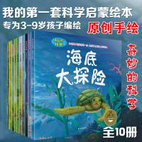 【领券立减】海底大探险全套10册海底世界书 3-6-12岁儿童科普百科全书植物动物绘本 小学生幼儿版十万个为什么 奇妙