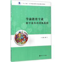 学前教育专业教学基本功训练教程 滕飞 主编