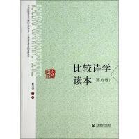 比较诗学读本西方卷 首都师范大学出版社