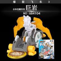 奥迪双钻 爆裂飞车3代兽神合体 变形合体男孩玩具车连翻多重夺晶 合体连翻系列-巨岩