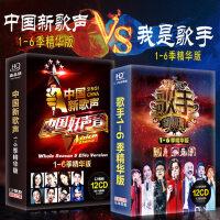 正版车载cd碟 我是歌手+中国好声音 汽车音乐cd光盘 歌手2018歌曲