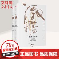 激荡三十年(十年典藏版) 中信出版集团股份有限公司
