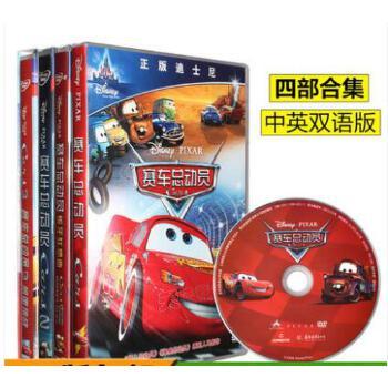 正版赛车/汽车总动员四部曲4DVD迪士尼英语动画片电影光盘光碟片