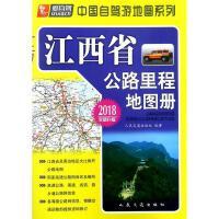 江西省公路里程地图册 人民交通出版社 编