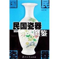 民国瓷器图鉴 余继明 浙江大学出版社