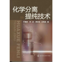 化学分离提纯技术 于海涛,林进,蔡文生,王风臣 化学工业出版社