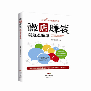 微店赚钱就这么简单微商创业导师韩博、魏克杰手把手教你开家微店,日赚万元,一本书玩转手机上的生意!