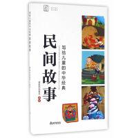 写给儿童的中华经典・民间故事