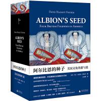 新民说・阿尔比恩的种子:美国文化的源与流(上、下)