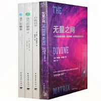 共4册 无量之网+念力的秘密2册 +疗愈场 宇宙秘密力量的探寻 琳内・麦克塔格特、格雷格・布雷登 著 成功励志 心灵与