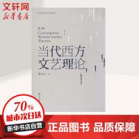 当代西方文艺理论(第3版) 华东师范大学出版社