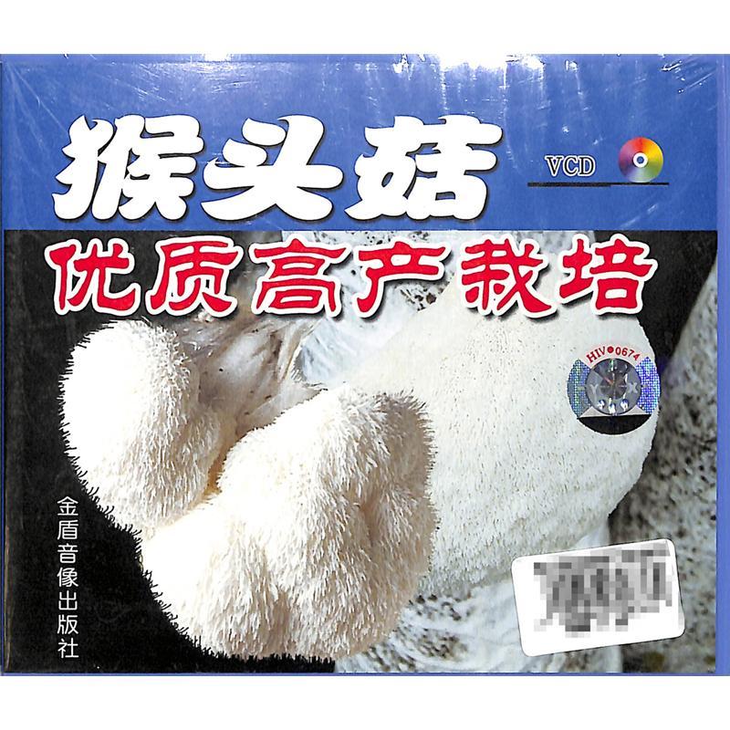 猴头菇优质高产栽培VCD( 货号:20000107609617)