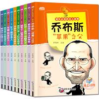 全套10册名人传记三五六四年级课外书非必读小学生课外阅读书籍4-6年级青少年版儿童文学书籍9-10-12-15岁少儿读