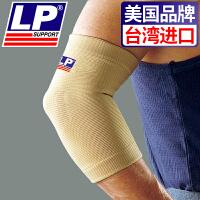 【300-65】LP953 护肘护臂冬季手肘护套肘关节保暖篮球羽毛球男女运动