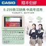 卡西欧电子词典英语E-Z99学习机英汉牛津发音辞典ez99翻译机赠保护套键盘膜+屏膜