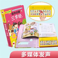 我会读三字经发声书0-3-6岁三字经儿童绘本注音版幼儿版国学启蒙立体书翻翻书0-3岁宝宝点读认知发声书会说话的有声书能