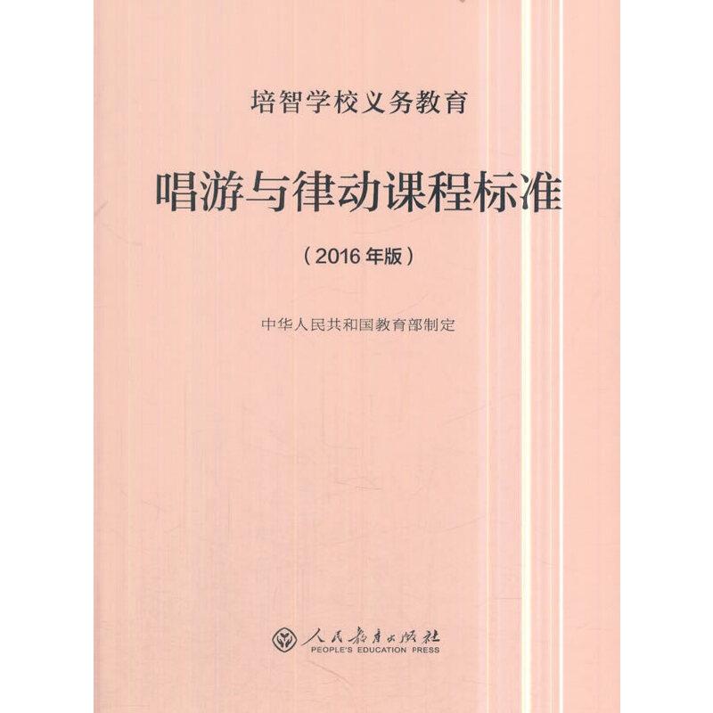 培智学校义务教育唱游与律动课程标准(2016年版)