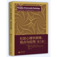 社区心理学原理:观点与应用(第三版)