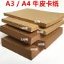 A4/A3牛皮纸 230克厚牛皮卡纸 卡纸 牛皮卡纸手工绘画纸