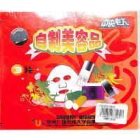 自制美容品VCD( 货号:200001244072423)