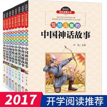 全套8册写给儿童的中国历史成语故事民间故事中国神话故事寓言笑话