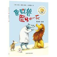 聪明豆绘本系列第6辑:食蚁兽医生的一天