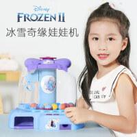 迪士尼抓娃娃机小型家用投币扭蛋迷你儿童玩具冰雪奇缘艾爱莎公主