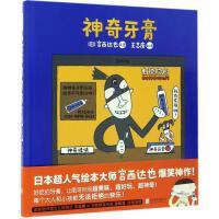 神奇牙膏 (日本)�m西�_也 文�D;王志庚 �g 9787550291072 北京�合出版公司
