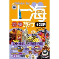 上海地铁旅行全攻略(2012-2013全新全彩版)
