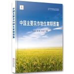国家科技基础性工作专项项目/中国主要农作物生育期图集/浙江科学技术出版社