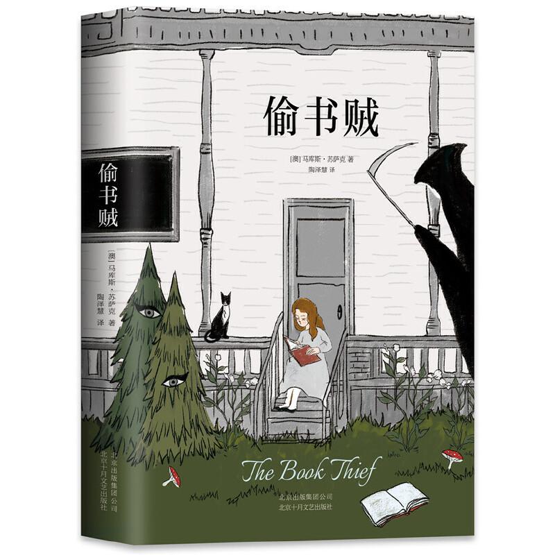 偷书贼(让你战胜孤独与恐惧) 关于文字如何喂养人类灵魂的故事,撼动亿万读者内心的温暖之作;媲美《解忧杂货店》和《追风筝的人》,用阅读的力量战胜孤独和恐惧,本书将改变你的人生。感动推荐!