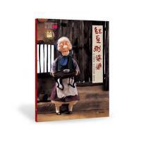 红豆粥 正版 (韩)白希娜 绘,(韩)朴允奎文,李懿芳 9787505608887