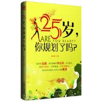 【新书店正版】25岁,你规划了吗? 杨楠楠 吉林文史出版社