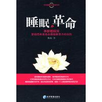 【正版包邮】 睡眠的革命 陈皮 著 经济管理出版社 9787509602799 浩海图书专营店