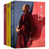 前行笔记之耕耘心田+生命这出戏+次第花开(套装共3册) 希阿荣博堪布继《寂静之道》后作品 佛教哲学