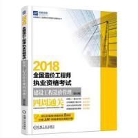 2018全国造价工程师执业资格考试四周通关:建设工程造价管理(第6版)