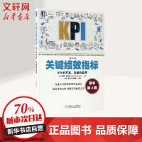 关键绩效指标:KPI的开发、实施和应用(原书第3版) (美)戴维・帕门特(David Parmenter) 著;张丹