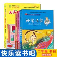快乐读书吧丛书二年级下册全4册 神笔马良 七色花愿望的实现 大头儿子和小头爸爸 注音版小学生课外阅读书籍6-8岁童话带拼音故事书