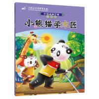 中国动画经典升级版:*学木匠