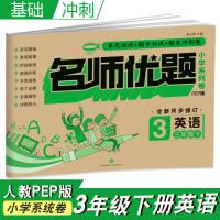 名师优题三年级下册英语试卷人教pep版