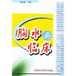 【新书店正版】胸水与临床,袁建喜,军事医科出版社9787801215000